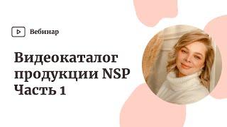 Видео-каталог продукции NSP. Часть 1. Продукция для здоровья. Витам...