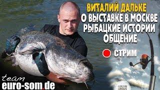 Выставка Охота и рыбалка в Москве Рыбацкие истории общение