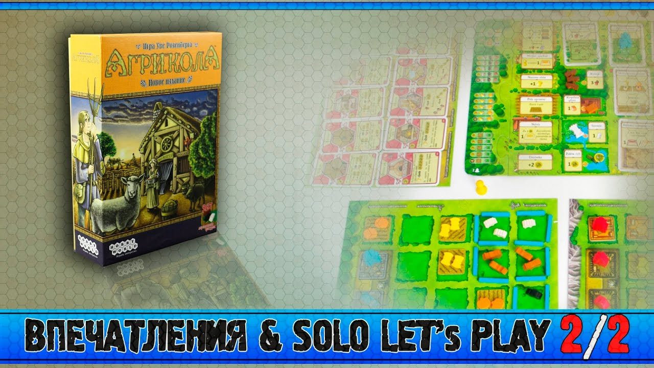 Настольная игра агрикола, boardgame agricola игра посвящена сельскохозяйственному развитию купить настольную игру киев украина доставка по.