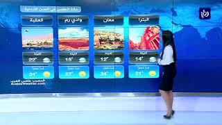 النشرة الجوية الأردنية من رؤيا 20-10-2018