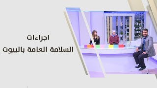 سميرة الكيلاني - اجراءات السلامة العامة بالبيوت
