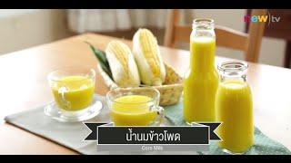 CIY - cook it yourself EP44 [1/3] อาหารต้านโรค : น้ำนมข้าวโพด 6/06/15