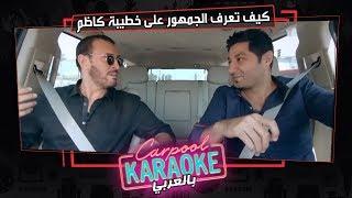 بالعربي Carpool Karaoke | كاظم الساهر يكشف كيف تعرف الجمهور على خطيبته في كاربول بالعربي - الحلقة 13