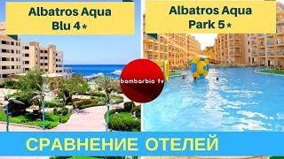 Albatros Aqua Blu Resort 4* и Albatros Aqua Park Sharm 5* - обзор отелей в ЕГИПТЕ