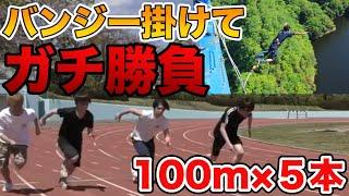 【総合ビリは日本1のバンジージャンプ】最速を決める100m5本勝負!! thumbnail