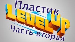 видео Где купить start line level 600