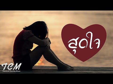เพลงไทยลูกทุ่งเพราะๆ ช้าๆซึ้งๆ