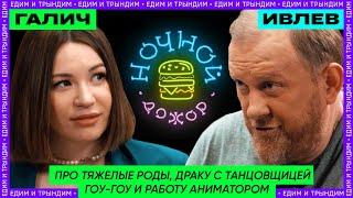 Ида Галич о тяжелых родах, драке с GO-GO и похмелье / Ночной Дожор