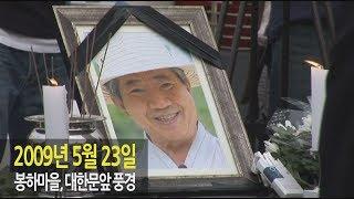 노무현 대통령 서거 10주기,  그날 봉하마을 대한문앞 풍경
