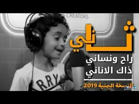 اغنية ثاني راح ونساني بصوت الطفل دندنها