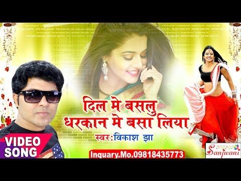 Dil Me Basalu Dharkan Me Basa Liya.   New Suparhit Hit Songs.Singer Vikash Jha