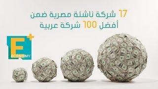 17شركة ناشئة مصرية ضمن أفضل 100 شركة عربية
