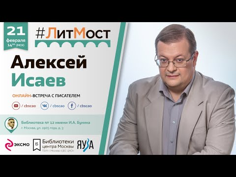 """Алексей Исаев: """"Важно знать прошлое, чтобы уметь прогнозировать будущее"""""""
