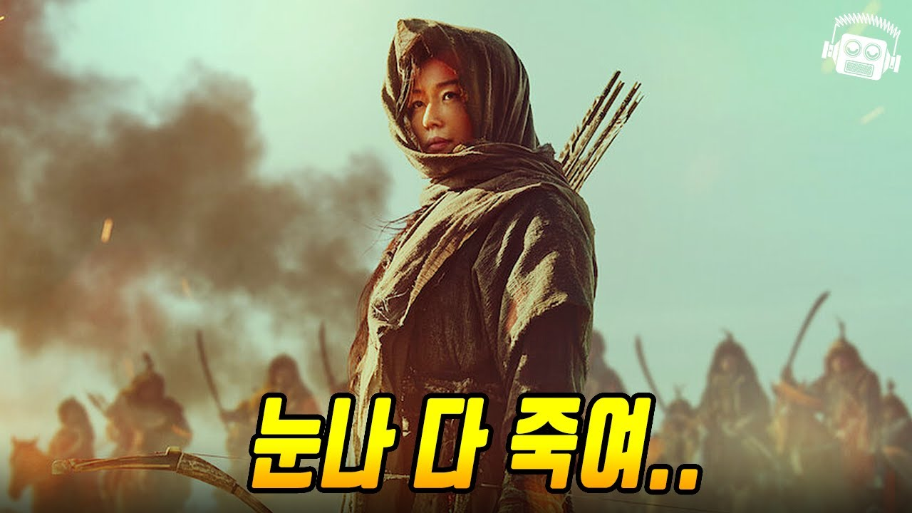 전지현이 다 찢어버린 《킹덤: 아신전🏹》 9가지 포인트 총정리