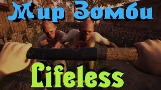 Lifeless - НОВАЯ зомби выживалка