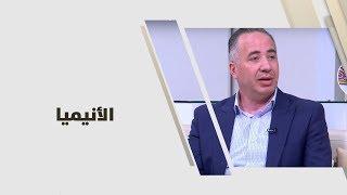 د. علاء الأخضر - الأنيميا - طب وصحة