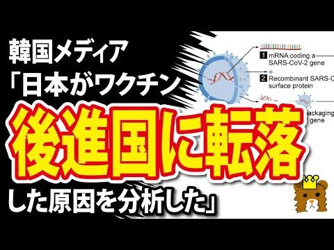 2021/05/25 韓国メディア「日本がワクチン後進国に転落した原因」を分析