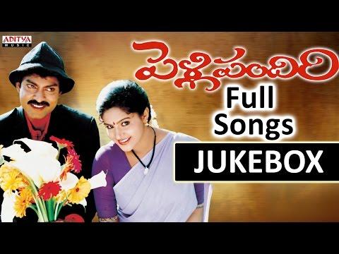 Pelli Pandiri Telugu Movie Songs Jukebox  Jagapathi Babu, Raasi