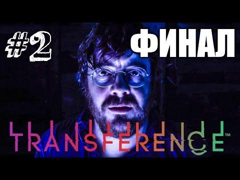 ПОГУБИЛ СЕМЬЮ! ► Transference Прохождение #2 ► ИНДИ ХОРРОР ИГРА