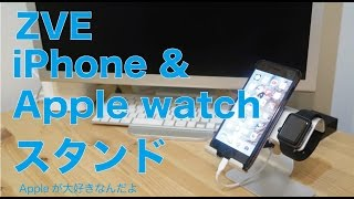 机周りでiPhone とApple Watchがスッキリ!ZVEのスマホ&Apple Watchスタンド