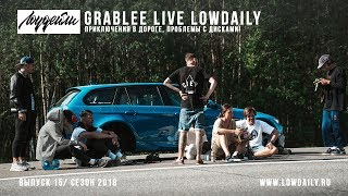 15.18 GRABLEE LIVE - проблемы с расточителем, приключения в дороге, разбитые диски!