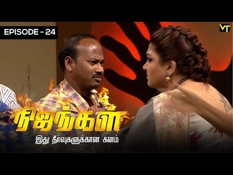 Nijangal - With Kushboo - நிஜங்கள் Sun TV Episode 24 | 21/11/2016 | Vision Time