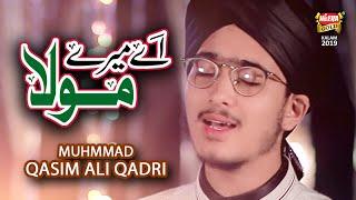 New Kalaam 2019 - Ae Mere Maula - Muhammad Qasim Ali Qadri - Heera Gold