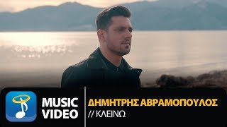Δημήτρης Αβραμόπουλος - Κλείνω | Dimitris Avramopoulos - Kleino (Official Music Video HD)