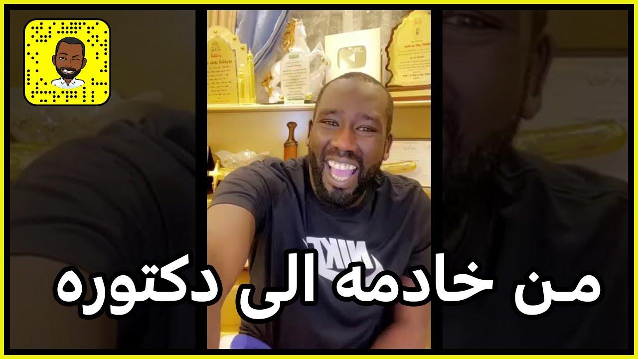 قصة امرأه.  من خادمه ومعنفه الى دكتوره وصاحبة مال واعمال