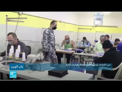 حرب الكمامات بين الدول..غزة تصدر لأوروبا وللعالم!!  - نشر قبل 3 ساعة