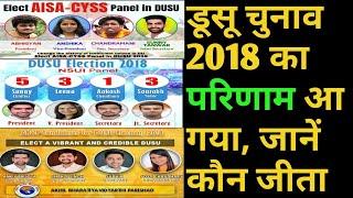 DUSU ELECTION 2018 Final Result।। ABVP Won 3 seats