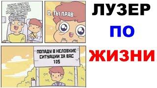 Фото Лютые приколы. ЛУЗЕР ПО ЖИЗНИ. Топ мемы