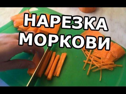 Как нарезать морковь дольками