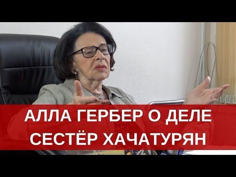 Дело сестёр Хачатурян - типичный случай жертв нашего законодательства