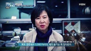 국민밉상이 된 손혜원 의원? 부동산 투기 논란 해명 [판도라 101회]