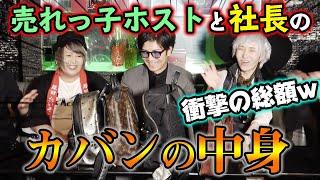 【公開処刑】歌舞伎町大手ホストクラブ社長のカバン&サイフの中身を強制紹介!!中身がエグかった。【エルメス】