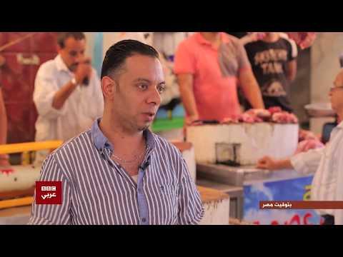 بتوقيت مصر : جولة في الأسواق المصرية حول أسعار اللحوم قبل أيام من عيد الأضحى  - نشر قبل 58 دقيقة