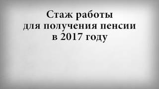 видео Минимальный стаж для начисления пенсии с 2017 года