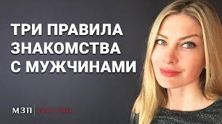 ТРИ ПРАВИЛА ЗНАКОМСТВА С МУЖЧИНАМИ I Алекса Оник