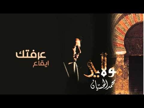 محمد الحسيان || الله الله ... عرفتك يارب - النسخة الكاملة || من البوم مولاي