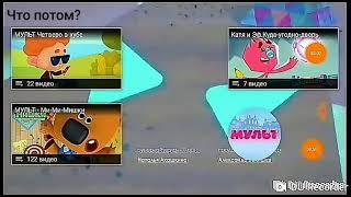Что потом? Стало с пирато в мультфильме ЧЕТВЕРО в кубе Наоборот (угадай)