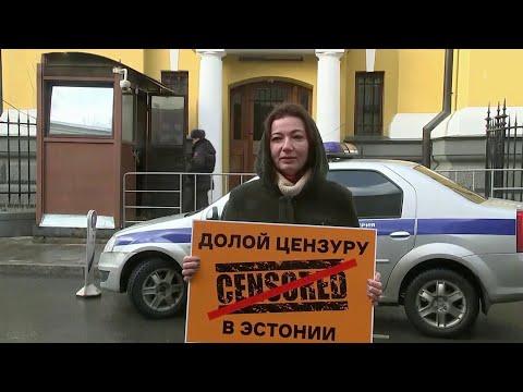 У посольства Эстонии в Москве состоялся пикет в поддержку сотрудников агентства Sputnik Эстония.