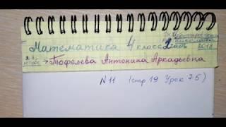 стр 19 №11 Урок 75 Математика 4 класс гдз Чеботаревская 2 часть решение примеров  онлайн