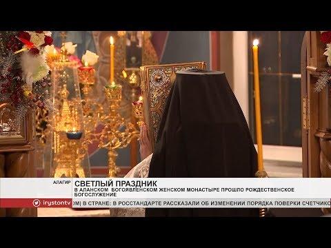 В Аланском Богоявленском женском монастыре прошло рождественское богослужение