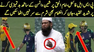 Imam Ul Haq Crossed All The Limits Of Shame ! What He Doing In Final Match?Watch Video