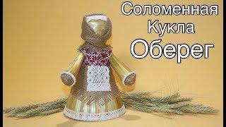 Соломенная кукла - оберег своими руками / Поделки из соломы