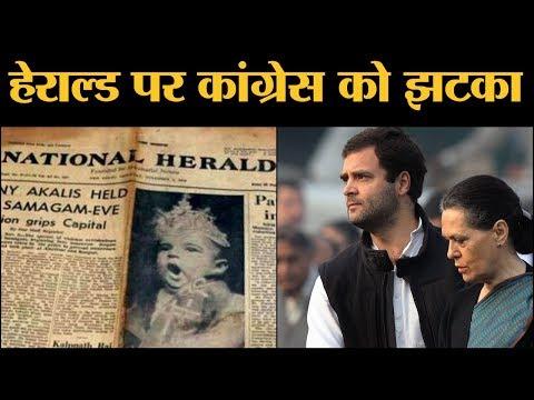 Herald House खाली करना होगा, Congress को Delhi High Court ने कहा |The Lallantop