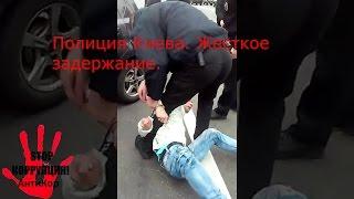 Полиция Киева Жесткое задержание
