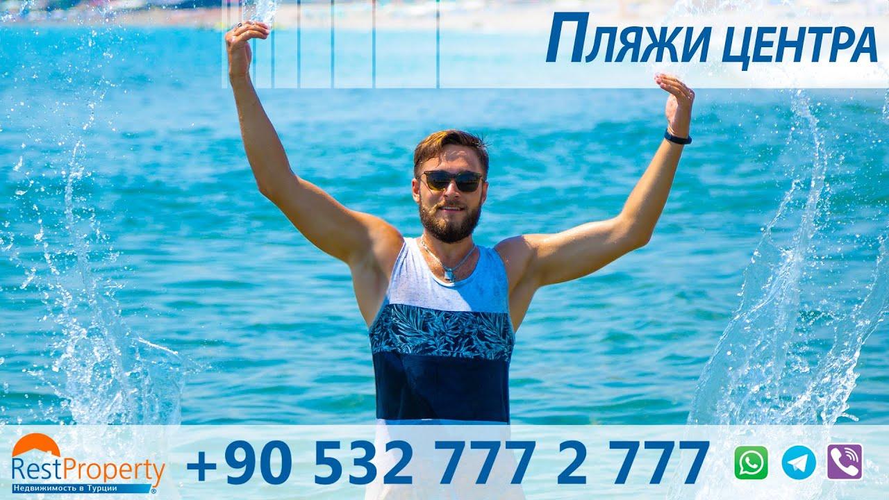 Пляжи в центре Алании. Недвижимость в Турции || RestProperty