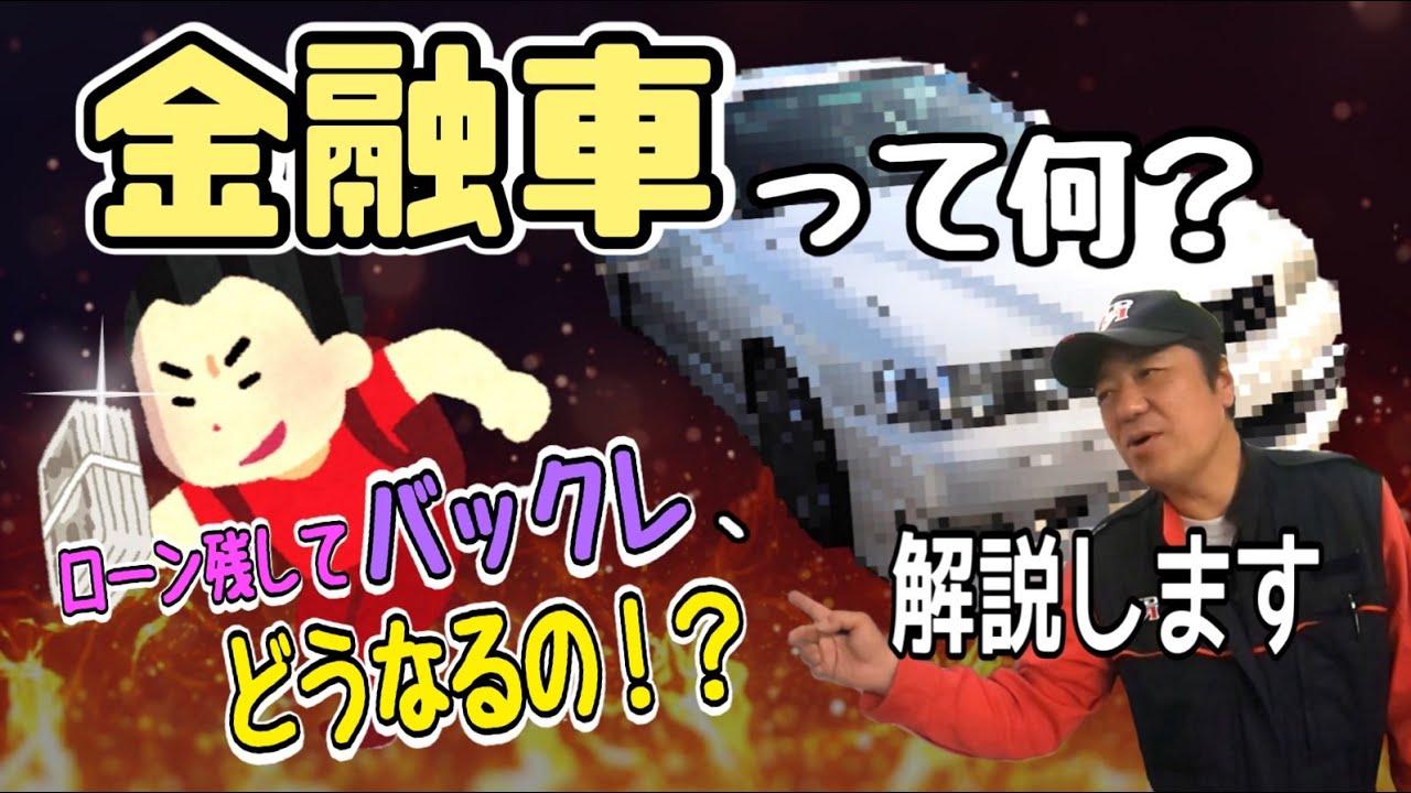 """☆ローン残してバックレ??""""金融車""""について解説します!"""